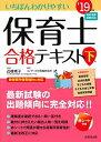いちばんわかりやすい保育士合格テキスト  下巻'19年版 /成美堂出版/近喰晴子