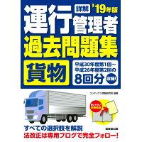 詳解運行管理者〈貨物〉過去問題集  '19年版 /成美堂出版/コンデックス情報研究所