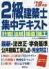 2級建築士集中テキスト  '19年版 /成美堂出版/コンデックス情報研究所