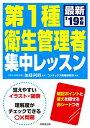 第1種衛生管理者集中レッスン  '19年版 /成美堂出版/加藤利昭