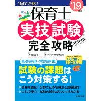 保育士実技試験完全攻略  '19年版 /成美堂出版/近喰晴子