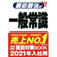 最新最強の一般常識  '21年版 /成美堂出版/成美堂出版編集部
