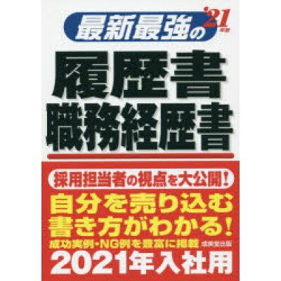 最新最強の履歴書・職務経歴書  '21年版 /成美堂出版/矢島雅己