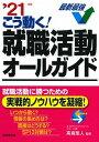こう動く!就職活動オールガイド  '21年版 /成美堂出版/高嶌悠人