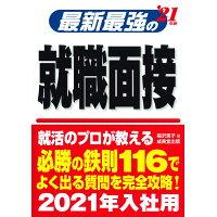 最新最強の就職面接  '21年版 /成美堂出版/福沢恵子