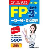 これだけ覚えるFP技能士3級一問一答+要点整理  '19→'20年版 /成美堂出版/家計の総合相談センター
