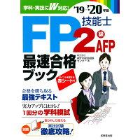 FP技能士2級・AFP最速合格ブック  '19→'20年版 /成美堂出版/家計の総合相談センター