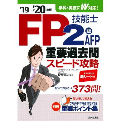 FP技能士2級・AFP重要過去問スピード攻略  '19→'20年版 /成美堂出版/伊藤亮太