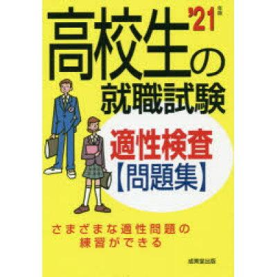 高校生の就職試験適性検査問題集  '21年版 /成美堂出版/成美堂出版編集部