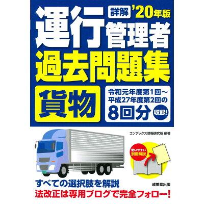 詳解運行管理者〈貨物〉過去問題集  '20年版 /成美堂出版/コンデックス情報研究所