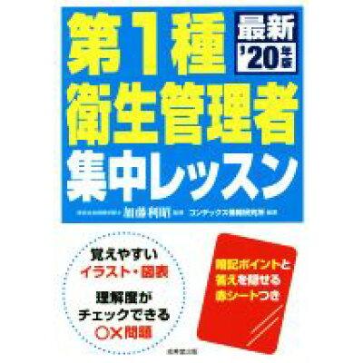 第1種衛生管理者集中レッスン  '20年版 /成美堂出版/加藤利昭