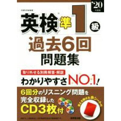 英検準1級過去6回問題集  '20年版 /成美堂出版/成美堂出版編集部