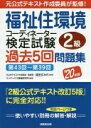 福祉住環境コーディネーター検定試験2級過去5回問題集  '20年版 /成美堂出版/成田すみれ