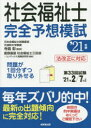 社会福祉士完全予想模試  '21年版 /成美堂出版/寺島彰