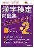 頻出度順漢字検定準2級問題集 赤シート付き  /成美堂出版/成美堂出版編集部