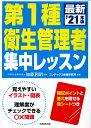 第1種衛生管理者集中レッスン  '21年版 /成美堂出版/加藤利昭