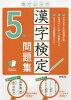 書き込み式漢字検定5級問題集   /成美堂出版/成美堂出版編集部