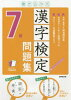書き込み式漢字検定7級問題集   /成美堂出版/成美堂出版編集部