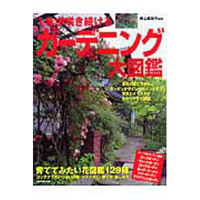 1年中咲き続けるガ-デニング大図鑑   /成美堂出版/井上眞知子