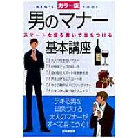 男のマナ-基本講座 スマ-トな振る舞いで差をつける  /成美堂出版/成美堂出版株式会社