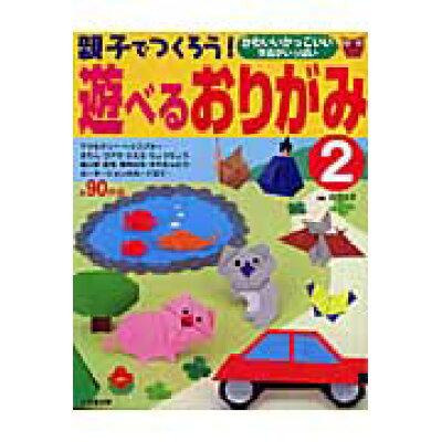 親子でつくろう!遊べるおりがみ  2 /成美堂出版/丹羽兌子