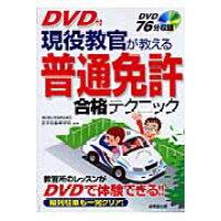 現役教官が教える普通免許合格テクニック DVDで覚える  /成美堂出版/王子自動車学校
