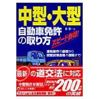 中型・大型自動車免許の取り方 スピ-ド合格!  /成美堂出版/長信一
