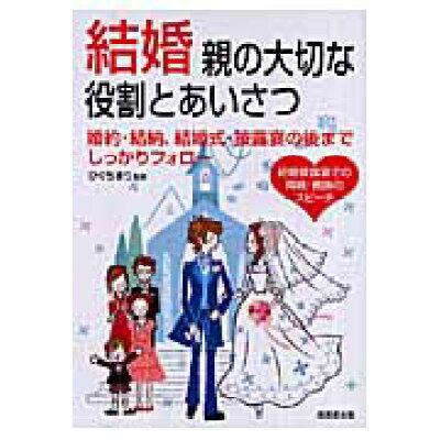 結婚親の大切な役割とあいさつ   /成美堂出版/樋口眞理
