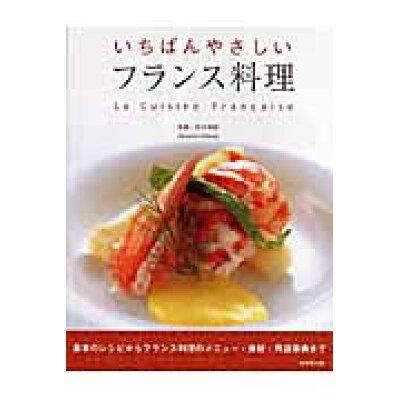 いちばんやさしいフランス料理   /成美堂出版/音羽和紀