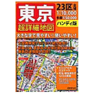 東京超詳細地図 大きな字で見やすい!使いやすい!  ハンディ版/成美堂出版/成美堂出版株式会社