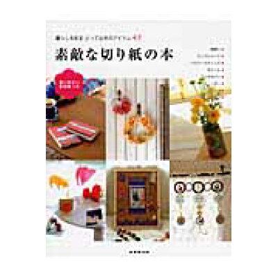素敵な切り紙の本 暮らしを彩るとっておきのアイテム43  /成美堂出版/成美堂出版株式会社
