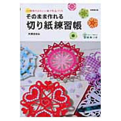 そのまま作れる切り紙練習帳 40種類のかわいい紙で作品づくり  /成美堂出版/大原まゆみ