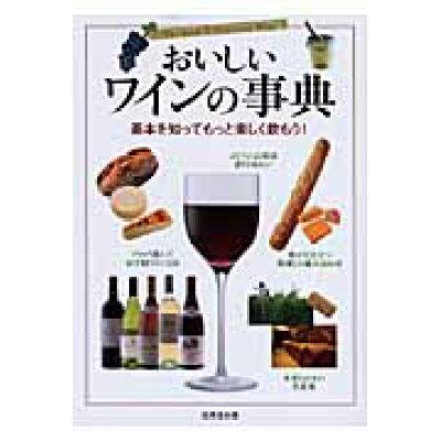 おいしいワインの事典   /成美堂出版/成美堂出版株式会社