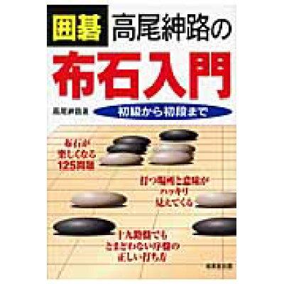 囲碁高尾紳路の布石入門 初級から初段まで  /成美堂出版/高尾紳路