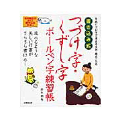 書き込み式つづけ字・くずし字ボ-ルペン字練習帳   /成美堂出版/鈴木栖鳥