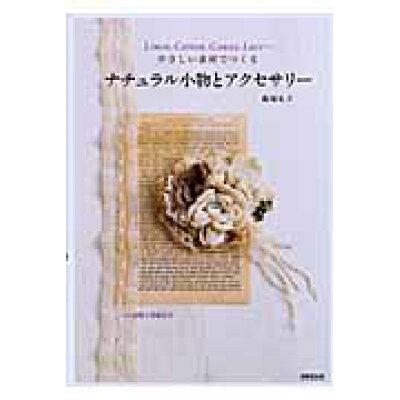 やさしい素材でつくるナチュラル小物とアクセサリ- Linen,cotton,gauze,lace…  /成美堂出版/飯塚礼子