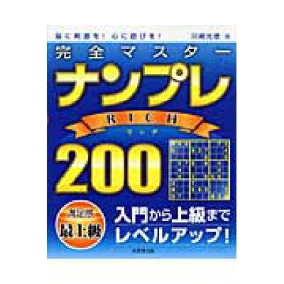 完全マスタ-ナンプレRICH 200 脳に刺激を!心に遊びを!  /成美堂出版/川崎光徳