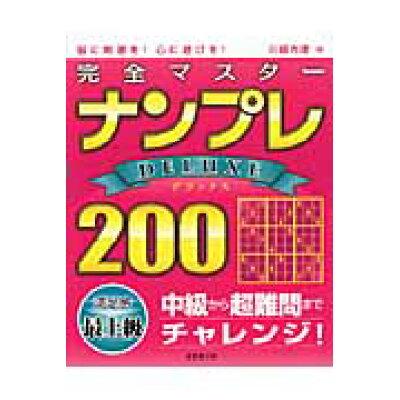 完全マスタ-ナンプレdeluxe 200 脳に刺激を!心に遊びを!  /成美堂出版/川崎光徳