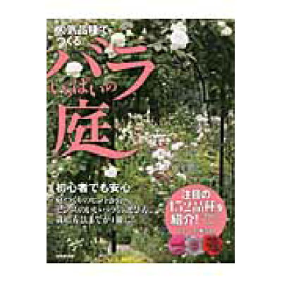 人気品種でつくるバラいっぱいの庭   /成美堂出版/玉置一裕