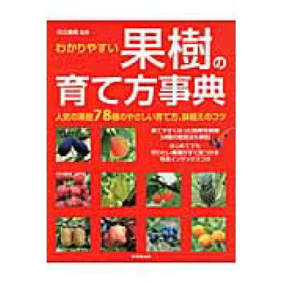 わかりやすい果樹の育て方事典 人気の果樹78種のやさしい育て方、鉢植えのコツ  /成美堂出版/河合義隆