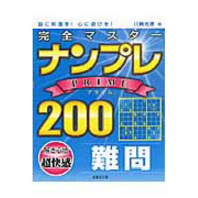 完全マスタ-ナンプレPRIME 200 脳に刺激を!心に遊びを!  /成美堂出版/川崎光徳