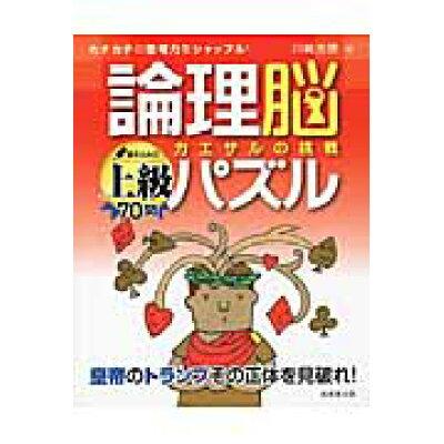 論理脳パズルカエサルの挑戦   /成美堂出版/川崎光徳