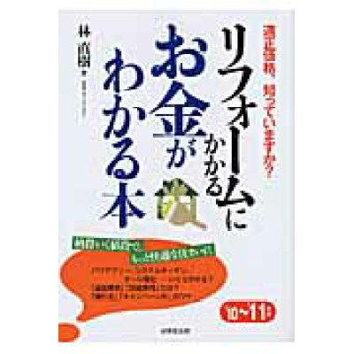 リフォ-ムにかかるお金がわかる本 適正価格、知っていますか? '10~'11年版 /成美堂出版/林直樹