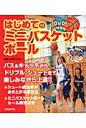 はじめてのミニバスケットボ-ル   /成美堂出版/エルトラック