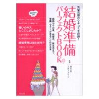 結婚準備パ-フェクトBOOK 先輩花嫁のクチコミを収録!  /成美堂出版/岡村奈奈