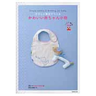 やさしい素材でつくるかわいい赤ちゃん小物 ソ-イング+編み物36点  /成美堂出版/成美堂出版株式会社