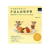 いちばんやさしいきほんの幼児食 離乳食卒業から5歳までの子どもごはん完全版  /成美堂出版/小池すみこ