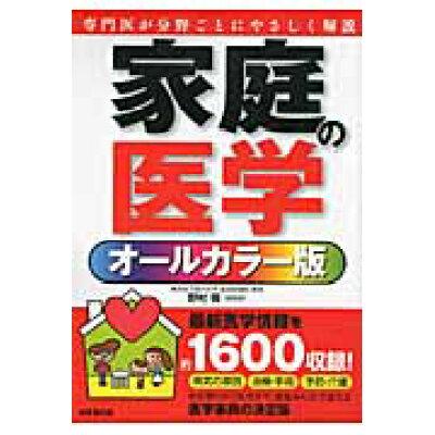 家庭の医学 オ-ルカラ-版  /成美堂出版/野村馨