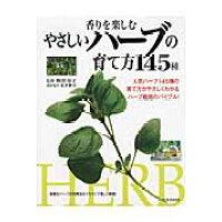 香りを楽しむやさしいハ-ブの育て方145種   /成美堂出版/桐原春子