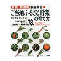 家庭菜園ご当地ふるさと野菜の育て方 有機・無農薬  /成美堂出版/金子美登